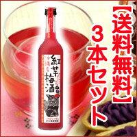 沖縄産紅芋梅酒500ml×3本セット 12度 沖...の商品画像