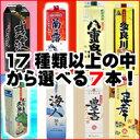 自由に7本選べる「泡盛飲み比べ7本セット」菊之露!