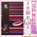 【送料無料】 べにいもたると6個入り×10箱セット やさしい甘さで、沖縄土産の定番です 紅いもたると