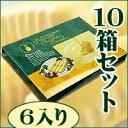 パインチョコちんすこう(小・6個入り)×10箱セット 沖縄お土産ランキング 沖縄 お土産