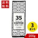 コーヒー 35コーヒー(J.F.Kスペシャル) 200g×3 粉 35COFFEE