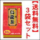 烏龍茶 60包×3袋