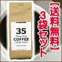 【送料無料】 沖縄サンゴ焙煎コーヒー アイランドブレンド200g×3袋セット。サンゴから生まれた、サンゴを育てる35コーヒー。サンゴローストコーヒー サンゴコー...