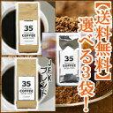 【送料無料】【選べる3袋セット】 沖縄サンゴ焙煎コーヒー アイランドブレンドかアイランドアイススペシャルかJ.F.Kブレンドの中から選べます。35コーヒー サン...