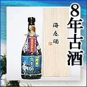 【送料無料】 神秘の琉球泡盛 海底酒琉宮の邦40度720ml 8年古酒ブレンド 【沖縄】【泡