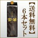 琉球泡盛 宮の華30度紙パック1800ml×6本セット【okinawa-sake】【沖縄】【泡盛】【焼