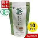 ショッピングパック モリンガ茶 (3g×20包)×10 沖縄県屋我地島産100% 無農薬