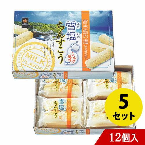 ちんすこう 雪塩ちんすこう ミルク風味 12個入×5 ギネスの塩 沖縄 お土産 宮古島 雪塩南風堂