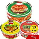 タコライス 選べる12缶セット(プレーン・辛口・マイルド )