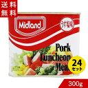 ショッピング非常食 ポークランチョンミート ミッドランド 300g×24 缶詰