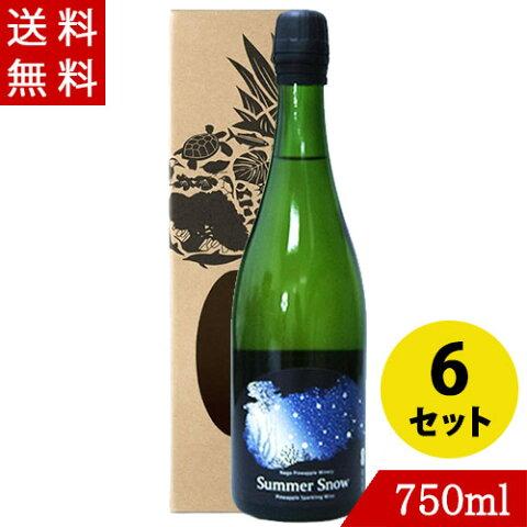 ワイン サマースノースパークリングワイン 辛口 750ml×6 パイナップル パイン フルーツ 果実酒 お酒 沖縄 お土産 御祝 ケース販売