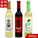 ワイン 飲み比べ お試し 赤 白 シークヮーサー ナゴワイン nago wine 各500ml ライトワイン パイナップル パイン 果汁 沖縄 お土産