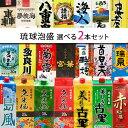 琉球泡盛 【自由に2本選べる】飲み比べセット 紙パック 沖縄