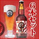 サンゴビール330ml×6本セット(OKINAWA SANGO BEER)ALT(アルト) 南都酒造所 【RCP】母の日ギフト 父の日ギフト
