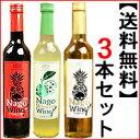 ナゴワイン(nago wine)赤・白・シークヮーサー各500ml×3本セット 沖縄ワイン ライトワイン パイナップルワイン longp