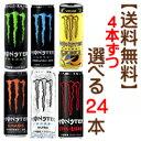 【選べる24本】 エナジードリンク モンスターとモンスターアブソリュートリーゼロとモンスターカオスとモンスターウルトラとモンスターキューバリブレ Monster Energy モンスターエナジードリンク。