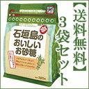【送料無料】 石垣島のおいしいお砂糖320g×3袋セット 石垣島産のさとうきび100%のお砂糖です。 10P03Dec16 【RCP】お歳暮ギフト