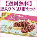 紅いもタルト10個入り×20箱セット(1箱あたり1000円) 御菓子御殿の紅芋タルト べにいもタルトお菓子御殿