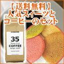 沖縄の人気スイーツと沖縄サンゴ焙煎コーヒーのセット!35コーヒー サンゴコーヒー サンゴローストコーヒー 御菓子御殿紅いもタルト