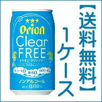オリオン アルコール カロリー オリオンビール