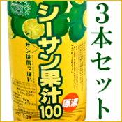 人気商品をという方はこれ!原液シーサン果汁100 お得な3本セット シークァーサー