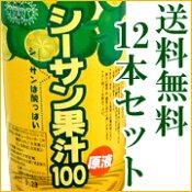 人気商品をという方はこれ!原液シーサン果汁100 送料無料の12本セット シークァーサー