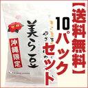 【沖縄限定】 美ら豆10gx8袋入×10パックセット(ちゅらまめ・黒糖そら豆) 沖縄特産品 沖縄