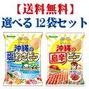 【送料無料】 ポテトチップス沖縄の塩わさビーフと沖縄の島辛ビーフ90g×12袋セット。お好きな種類を選べます!山芳製菓 わさビーフ。