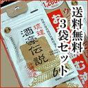 【送料無料】【3袋セット】 もはや定番中の定番!琉球酒豪伝説1.5g×6包×3袋 年末年始ウコン 10P03Dec16 【RCP】お歳暮ギフト