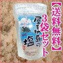 屋我地島の塩250g×3袋セット 屋我地島は沖縄県の塩の発祥の地