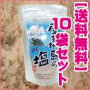 屋我地島の塩250g×10袋セット 屋我地島は沖縄県の塩の発祥の地 longp