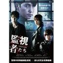 【送料無料】韓国映画「監視者たち」 豪華版 Blu-ray(ブルーレイ) D-00404【同梱・代引き不可】