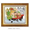 美術, 美術品, 古董, 民間工藝品 - 糸井忠晴 アートフレーム みんな一つになって Mサイズ IT-05103【同梱・代引き不可】