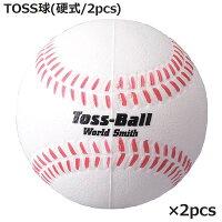 TOSS球(硬式/2pcs) PL72-43【同梱・代引き不可】の画像