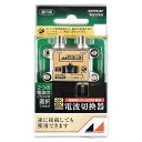 4K8K対応電波切換器(屋内用) SW7FE-BP【同梱・代引き不可】