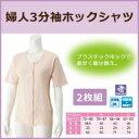 【送料無料】婦人3分袖ホックシャツ(2枚組)【同梱・代引き不可】