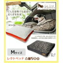 【送料無料】ラグジュアリーベッド「P.L.A.Y」 ペット用ベッド レクトベッド(長方形型) Mサイズ セレンゲティ【同梱・代引き不可】