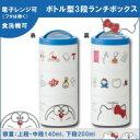 【送料無料】pos.319891 ボトル型3段ランチボックス ドラえもん×キティ LRT3【同梱・代引き不可】