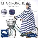 【送料無料】CHARI PONCHO チャリポンチョ 自転車...