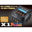 【送料無料】Hitecハイテック バランサー内蔵・オールマイティ多機能充・放電器 AC Balance Charger X1 Pocket【同梱・代引き不可】