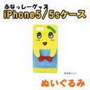 【送料無料】ふなっしーグッズ iPhone5/5sケース(ぬいぐるみ)【同梱・代引き不可】