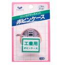 KAWAGUCHI(カワグチ) 工業用ボビンケース(パック式) 08-350【同梱・代引き不可】