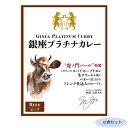 ショッピング同梱 虎ノ門バール特製 銀座プラチナカレー ビーフ 10食セット【同梱・代引き不可】