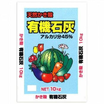 天然かき殻 有機石灰 10kg 2袋セット【同梱・代引き不可】