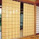 竹すだれカーテン 約100×170cm TC52170【同梱・代引き不可】