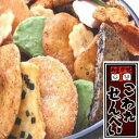 【訳あり】草加・おまかせ割れせんべい(煎餅) 2kg缶同梱・代金引換不可