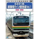 E231系 湘南新宿ライン特別快速Vol.1 DVD【同梱・代引不可】