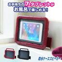 防水ケーススピーカー x ZABADY 7インチタブレット対応 お風呂で音楽が楽