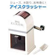 アイスクラッシャー 水割りやジュースに大活躍! 手動式 家庭用 TWINBIRD(ツインバード) CI-3546W ホワイト