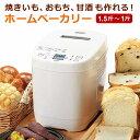 【クーポンで100円off】ホームベーカリー 1斤 1.5斤...